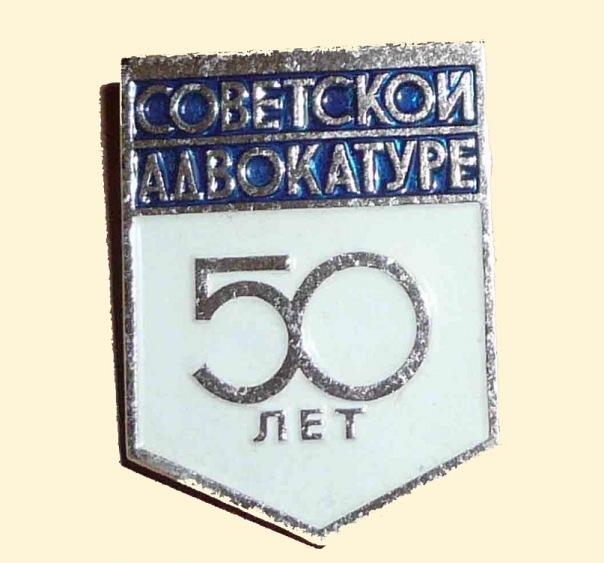 значок, посвященный 50 летию советской адвокатуре
