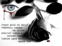 Лена Цевелёва, 9 июля 1987, Новосибирск, id87345695