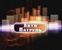 автопатруль владивосток последнее - 1