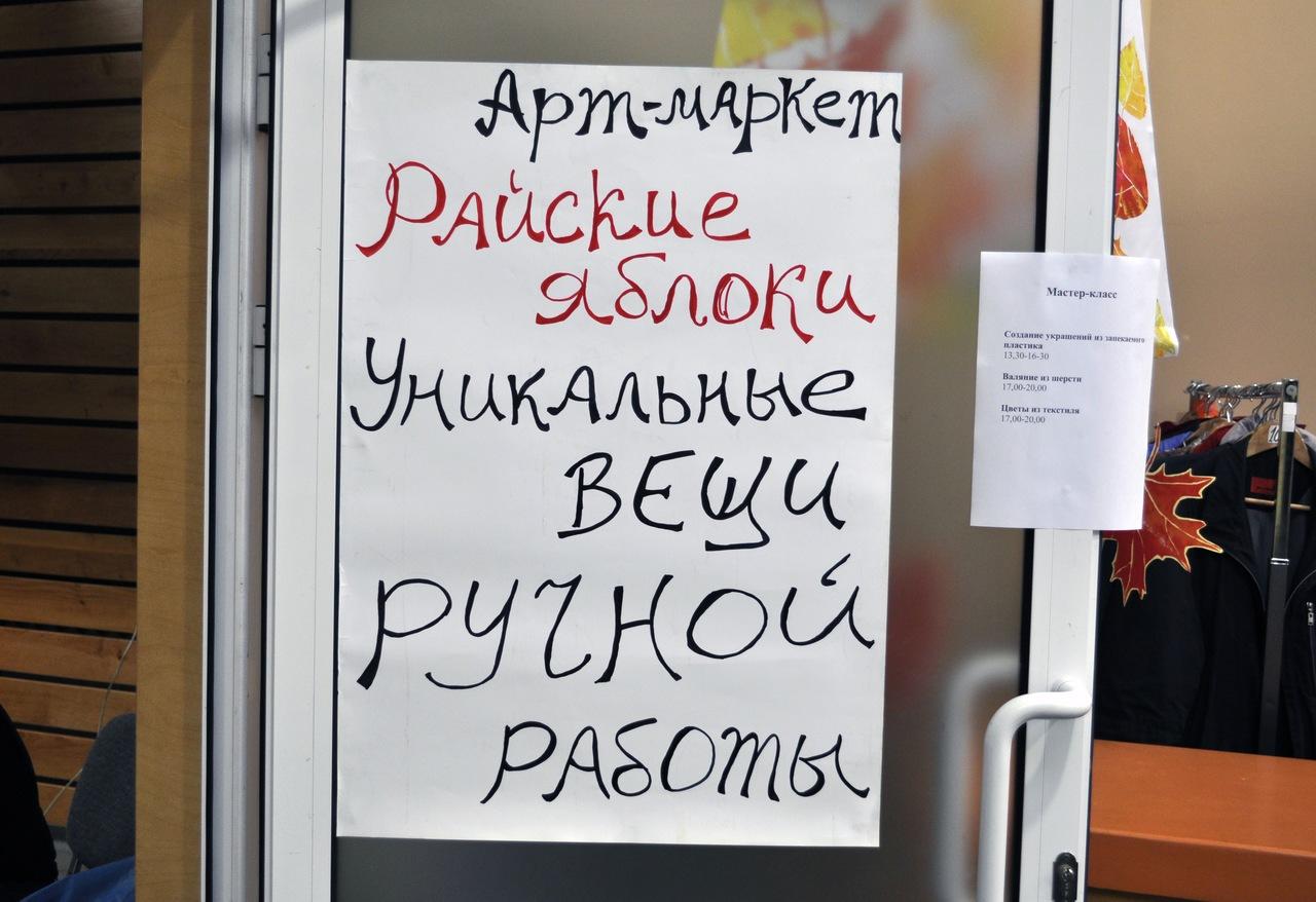 кафе райские яблоки нижний новгород официальный сайт