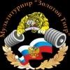 "Мультитурнир ""ЗОЛОТОЙ ТИГР - XII"""