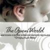 Магазин записей классической музыки Открытый Мир