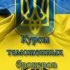 КУРСЫ ТАМОЖЕННЫХ БРОКЕРОВ в Одессе