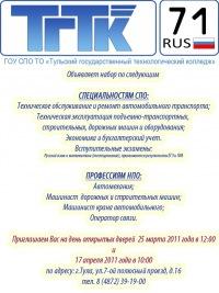 Гоу Тгтк, 28 августа , Ахтубинск, id105748149