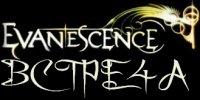 Группа Evanescence, 11 ноября , Санкт-Петербург, id3382106