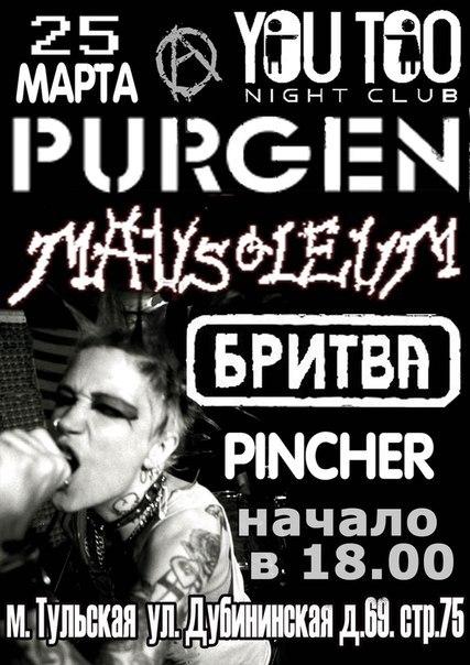 Афиши панк концертов в москве новинки в кино афиша