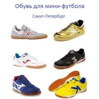 0e2af31b2db1 Футзальная обувь - EKSI S 40, MIZUNO,KELME,JOMA   ВКонтакте