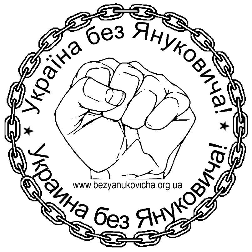 Победа еще не полная, но мы на пути, - Турчинов о принятии закона об амнистии - Цензор.НЕТ 4123