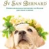 Iv San Bernard - профессиональная косметика для собак и кошек