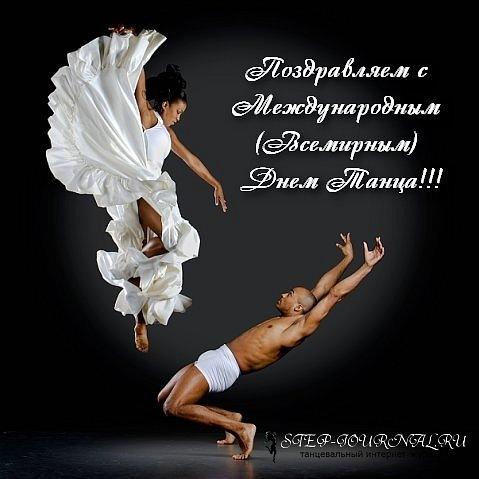 Поздравления с днем танцем