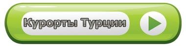 www.turchanka.ru/resorts.shtml