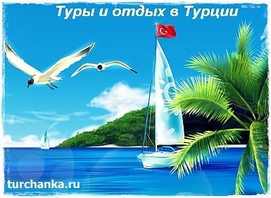 turchanka.ru
