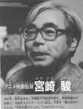 Биография хаяо миядзаки хаяо миядзаки
