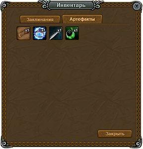 Артефакты в инвентаре игрока