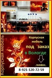 Αлександр Κопылов, Вологда, id67674556