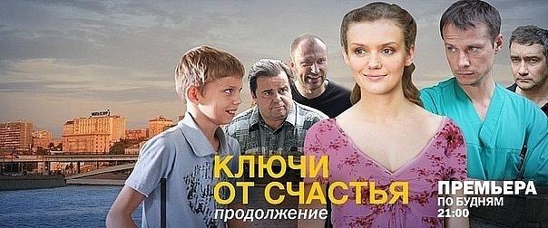смотреть фильм ключи от счастья 2 сезон