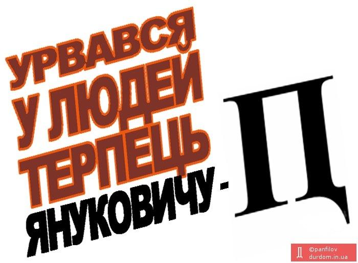 """Яценюк участникам Майдана: """"Наша задача - мирный протест возле администрации президента"""" - Цензор.НЕТ 2848"""