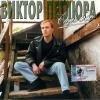 песни Виктора Петлюры