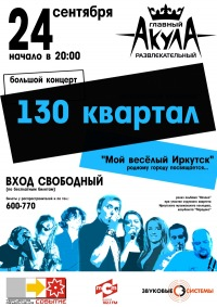 """Концерт пройдет в НК  """"Акула """"."""