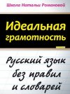 Школа грамотности Романовых Курсы русского языка