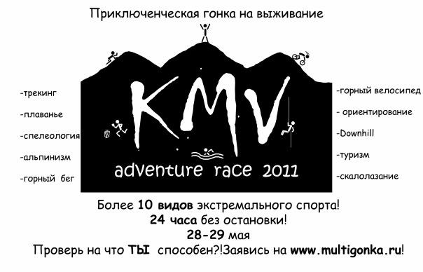 KMV Adventure Race 2011-Открыта заявка!!!