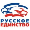 Russkoe Edinstvo