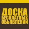 МОЯ РЕКЛАМА | Бесплатные объявления | Липецк