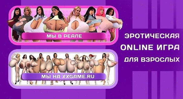 igrat-seksualnuyu-igru