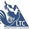 Тренинговая компания LTC (Бизнес- тренинги)