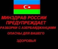 Forever Bakinec, 9 декабря , Кемерово, id120306110
