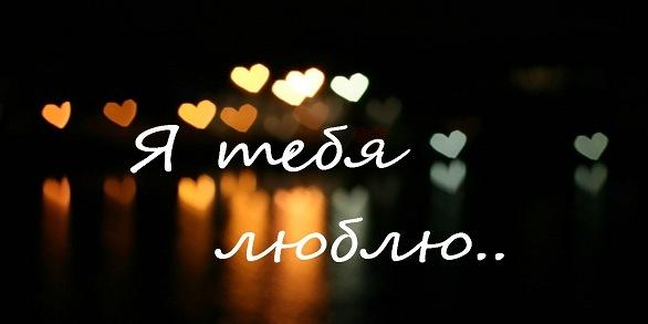 картинки я тебя люблю и скучаю очень