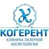 """""""Когерент""""- лазерная косметология и дерматология"""