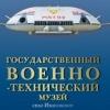 Государственный Военно-Технический-Музей