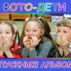 Фото-Дети.Выпускные альбомы