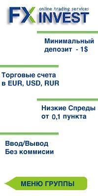 Группа форекс в контакте финансовый аналитик обучение