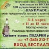 XIII весенняя выставка-продажа handmade