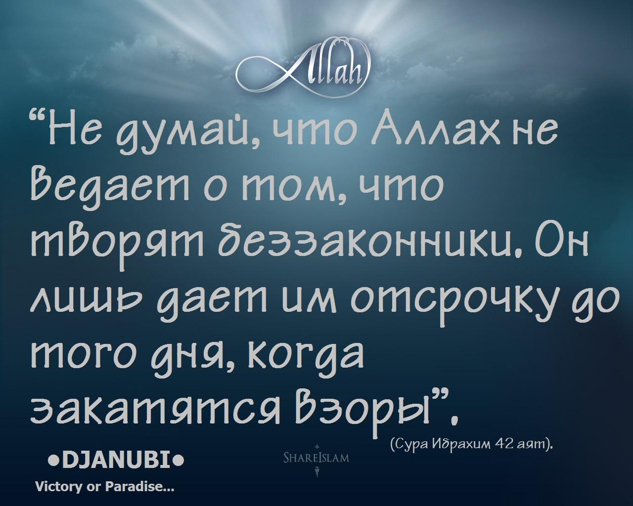 конкретных картинки с фразами про аллаха заболела если