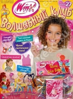 Журналы винкс косметикой