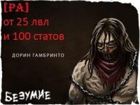 Безумие Играю, 28 мая , Хмельницкий, id168589585