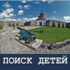 Поиск пропавших детей группа по Новокузнецку и К
