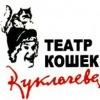 Театр кошек Куклачева