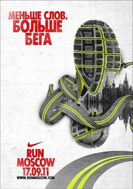 Nike начинает регистрацию участников второго забега Run Moscow, который...