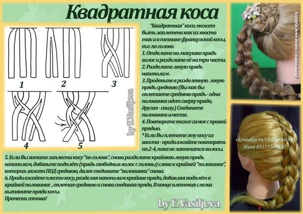 «Квадратная коса» из 3 прядей