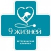 """Сеть ветеринарных клиник """"9 Жизней"""" г.Рязань"""
