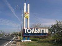 Путешествие в Тольятти