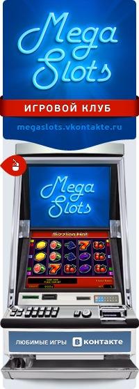 Игровые автоматы vkontakte.ru азарт плей отзывы форум