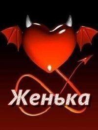 Женя Xxx, 3 ноября , Хабаровск, id22006553