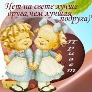 Лучшая подруга - это человек, который выскажет тебе в глаза все, что ее бесит в тебе, а всем скажет, что ты - самый замечательный человек на Земле)))* Привет моя подружка)))))))