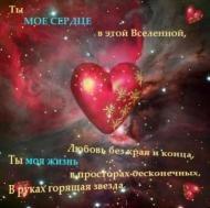 Ты далеко, я скучаю очень. Мне без тебя стали дни короче, Ночи длинней. Я ищу ответа: Любишь ли ты? Но тебя здесь нету.  А между нами не километры- Звездная бездна;дикие ветры Нас развели, но любовь сильнее. Вернешься - я вновь обниму и согрею. Мне без тебя одиноко и пусто, И на пределе мы
