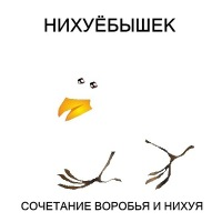 Владимир Воробьев, Бердянск